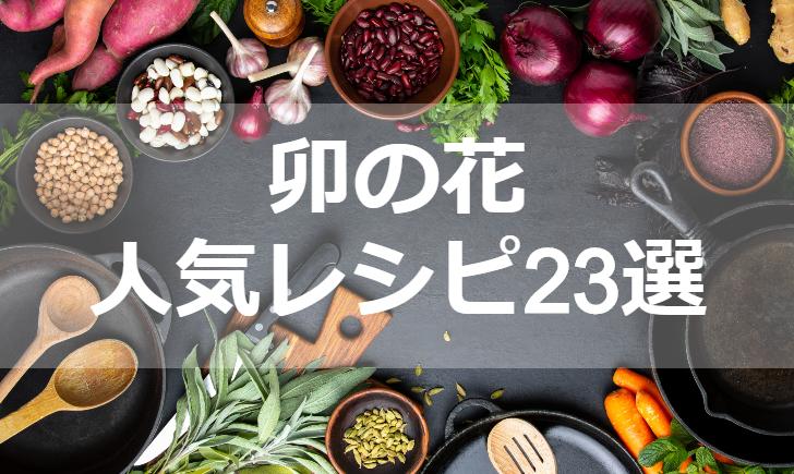 卯の花人気レシピ【厳選23品】クックパッド殿堂1位・つくれぽ1000超も掲載中!