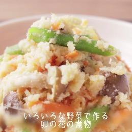 いろいろな野菜で作る 卯の花の煮物 レシピ・作り方