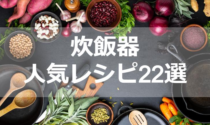 炊飯器人気レシピ【厳選22品】クックパッド殿堂1位・つくれぽ1000超も掲載中!