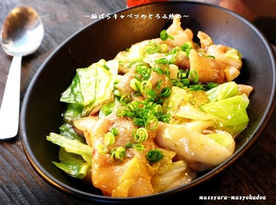 ■ご飯に合う♪豚ばらキャベツのとろみ炒め