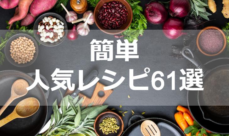 簡単人気レシピ【厳選61品】クックパッド殿堂1位・つくれぽ1000超も掲載中!