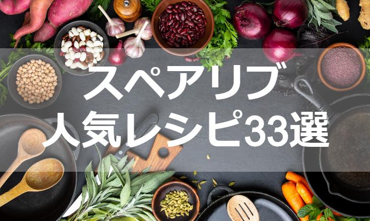 スペアリブ人気レシピ【厳選33品】クックパッド殿堂1位・つくれぽ1000超も掲載中!