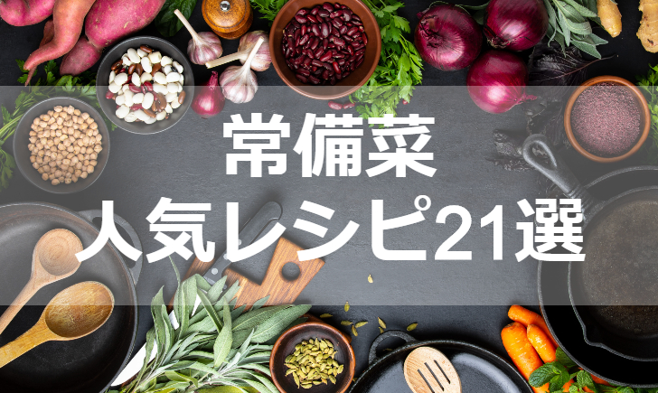 常備菜人気レシピ【厳選21品】クックパッド殿堂1位・つくれぽ1000超も掲載中!