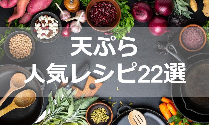 天ぷら人気レシピ【厳選22品】クックパッド殿堂1位・つくれぽ1000超も掲載中!