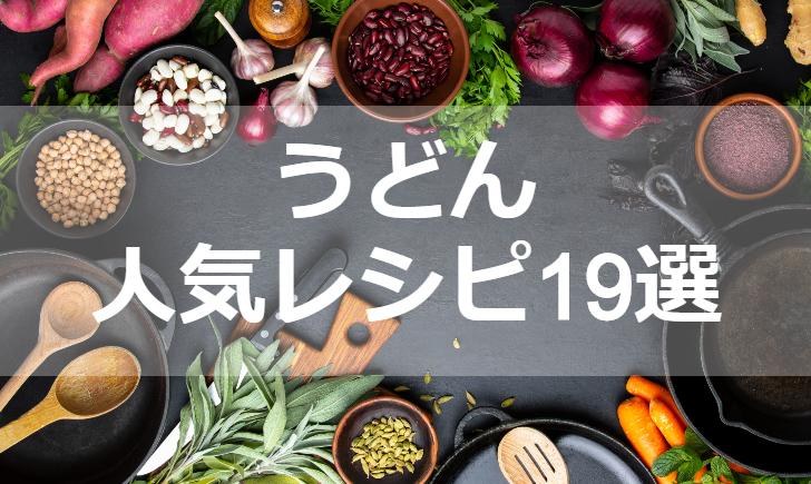 うどん人気レシピ【厳選19品】クックパッド殿堂1位・つくれぽ1000超も掲載中!