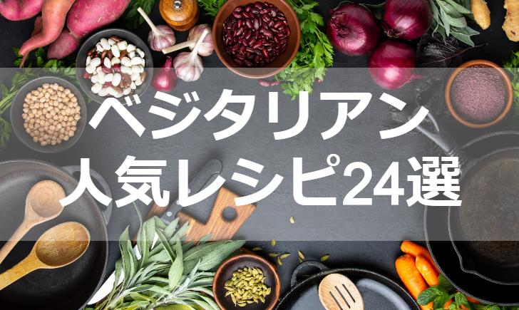 ベジタリアン人気レシピ【厳選24品】クックパッド殿堂1位・つくれぽ1000超も掲載中!