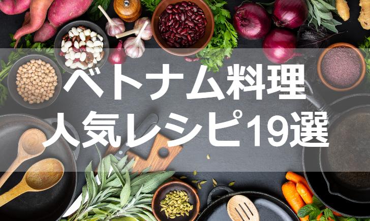 ベトナム料理人気レシピ【厳選19品】クックパッド殿堂1位・つくれぽ1000超も掲載中!