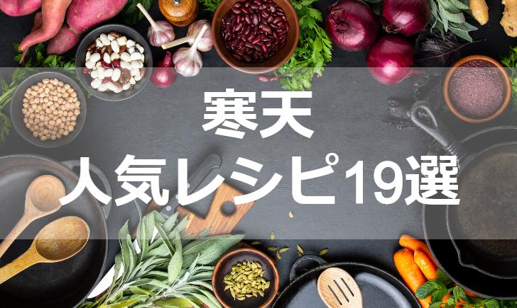 寒天人気レシピ【厳選19品】クックパッド殿堂1位・つくれぽ1000超も掲載中!