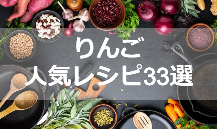 りんご人気レシピ【厳選33品】クックパッド殿堂1位・つくれぽ1000超も掲載中!