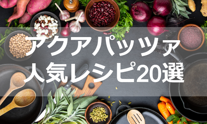 アクアパッツァ人気レシピ【厳選20品】クックパッド殿堂1位・つくれぽ1000超も掲載中!