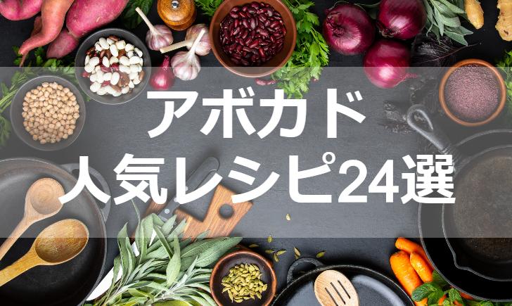 アボカド人気レシピ【厳選24品】クックパッド殿堂1位・つくれぽ1000超も掲載中!