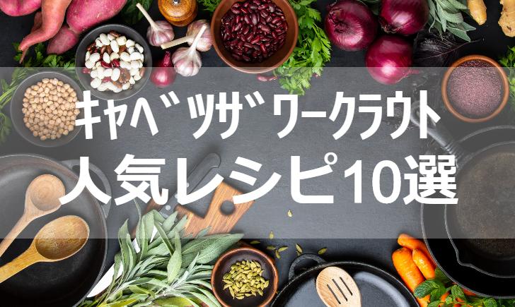 キャベツザワークラウト人気レシピ【厳選10品】クックパッド殿堂1位・つくれぽ1000超も掲載中!