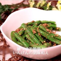 麺つゆで簡単!いんげんの胡麻和え レシピ・作り方
