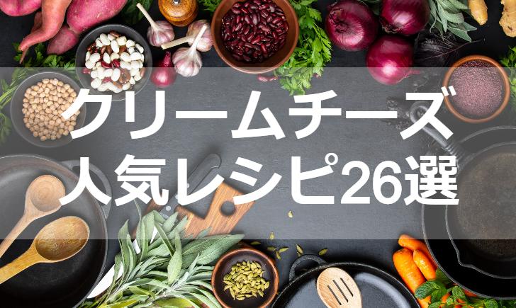 クリームチーズ人気レシピ【厳選26品】クックパッド殿堂1位・つくれぽ1000超も掲載中!