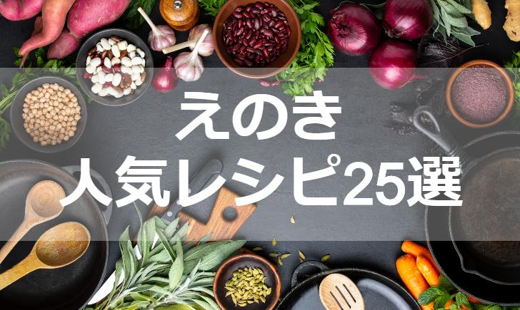 えのき人気レシピ【厳選25品】クックパッド殿堂1位・つくれぽ1000超も掲載中!