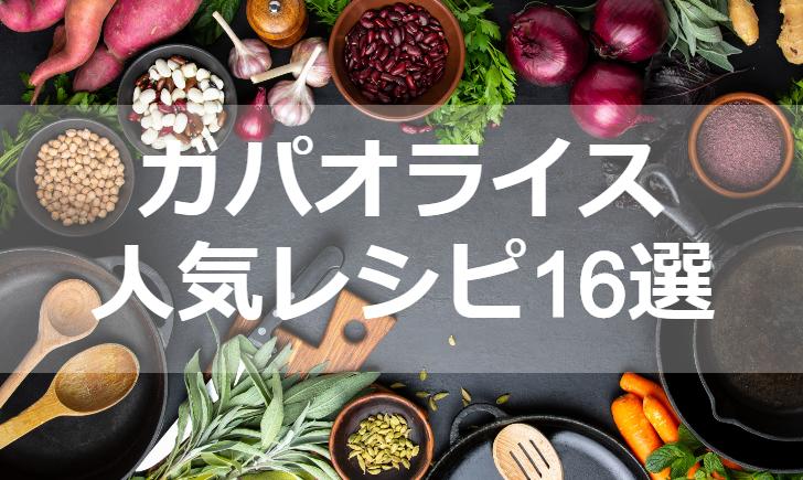 ガパオライス人気レシピ【厳選16品】クックパッド殿堂1位・つくれぽ1000超も掲載中!