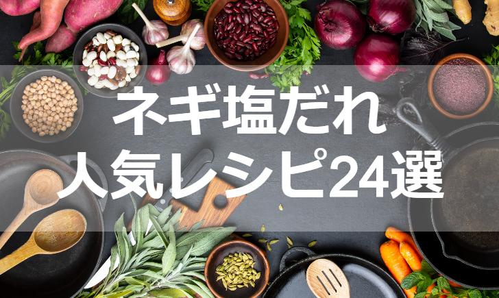 ネギ塩だれ人気レシピ【厳選24品】クックパッド殿堂1位・つくれぽ1000超も掲載中!