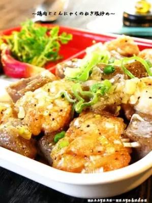 ■鶏肉&こんにゃくのねぎ塩だれ炒め■
