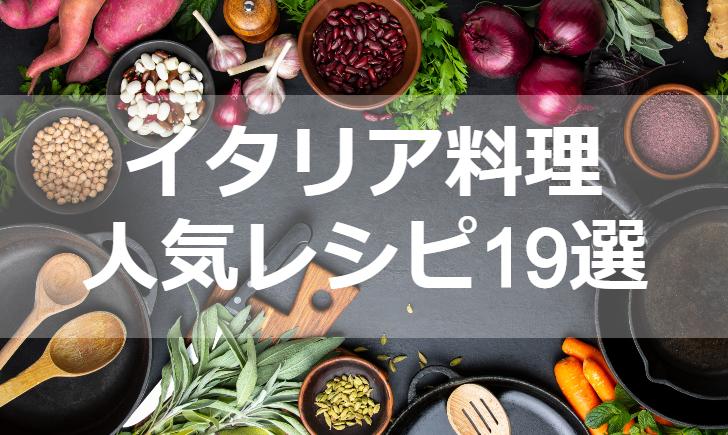 イタリア料理人気レシピ【厳選19品】クックパッド殿堂1位・つくれぽ1000超も掲載中!
