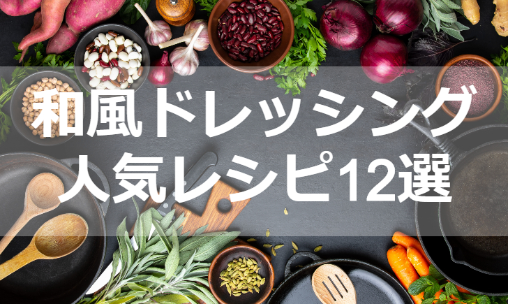 和風ドレッシング人気レシピ【厳選12品】クックパッド殿堂1位・つくれぽ1000超も掲載中!