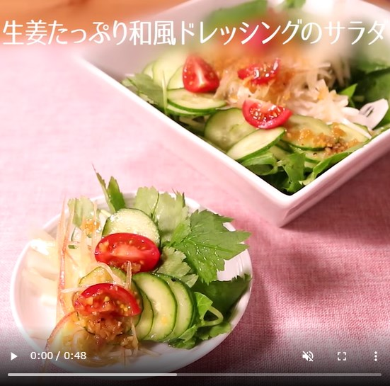 生姜たっぷり和風ドレッシングのサラダ