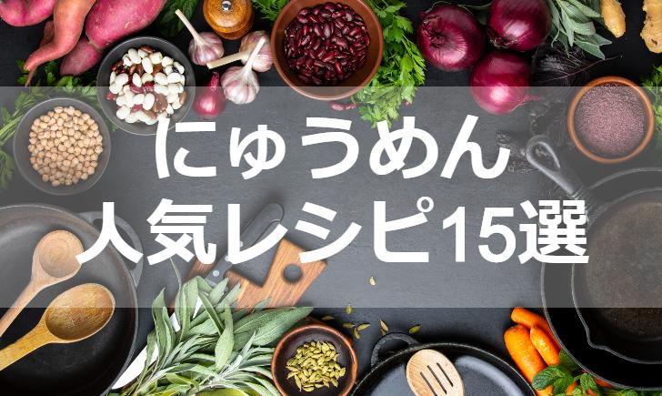 にゅうめん人気レシピ【厳選15品】クックパッド殿堂1位・つくれぽ1000超も掲載中!