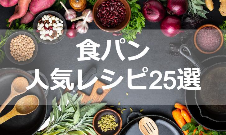 食パン人気レシピ【厳選25品】クックパッド殿堂1位・つくれぽ1000超も掲載中!