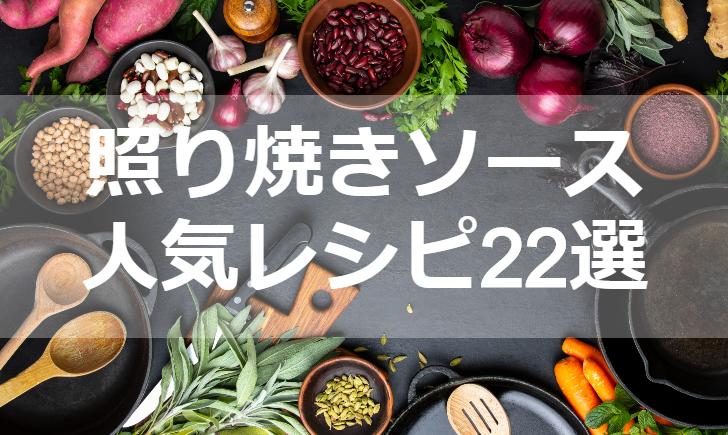 照り焼きソース人気レシピ【厳選22品】クックパッド殿堂1位・つくれぽ1000超も掲載中!