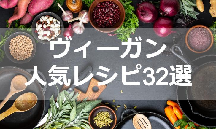 ヴィーガン人気レシピ【厳選32品】クックパッド殿堂1位・つくれぽ1000超も掲載中!