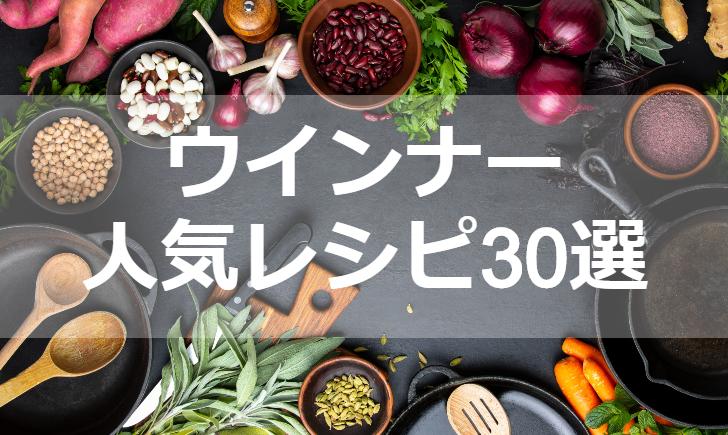 ウインナー人気レシピ【厳選30品】クックパッド殿堂1位・つくれぽ1000超も掲載中!
