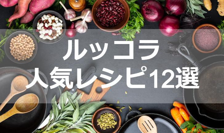 ルッコラ人気レシピ【厳選12品】クックパッド殿堂1位・つくれぽ1000超も掲載中!