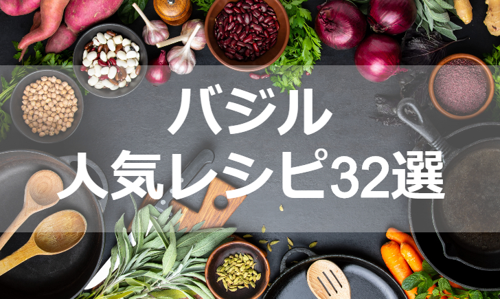 バジル人気レシピ【厳選32品】クックパッド殿堂1位・つくれぽ1000超も掲載中!
