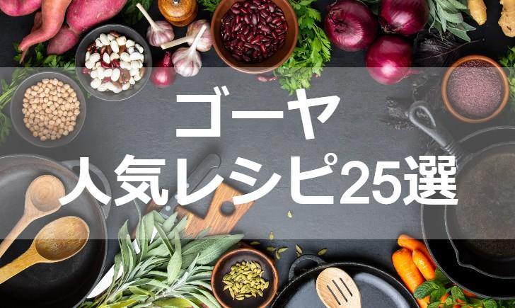 ゴーヤ人気レシピ【厳選25品】クックパッド殿堂1位・つくれぽ1000超も掲載中!