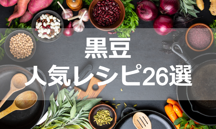 黒豆人気レシピ【厳選26品】クックパッド殿堂1位・つくれぽ1000超も掲載中!
