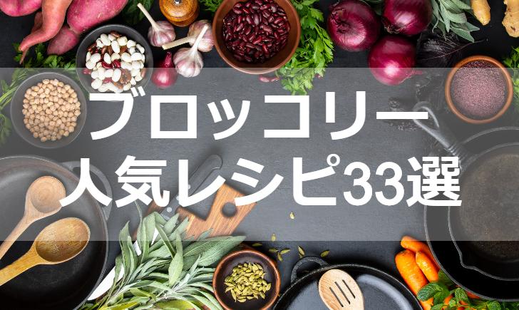 ブロッコリー人気レシピ【厳選33品】クックパッド殿堂1位・つくれぽ1000超も掲載中!