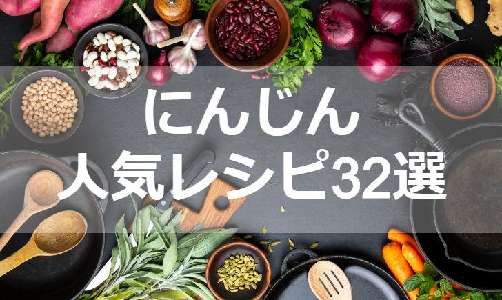 にんじん人気レシピ【厳選32品】クックパッド殿堂1位・つくれぽ1000超も掲載中!