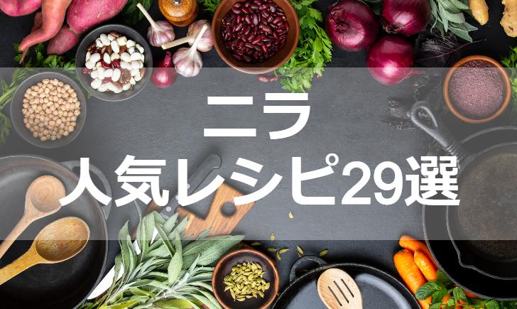 ニラ人気レシピ【厳選29品】クックパッド殿堂1位・つくれぽ1000超も掲載中!