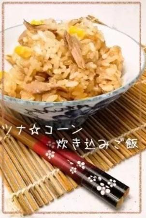 【簡単】ツナ☆コーン炊き込みご飯