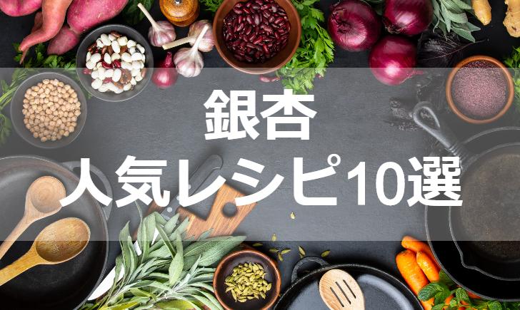 銀杏人気レシピ【厳選10品】クックパッド殿堂1位・つくれぽ1000超も掲載中!