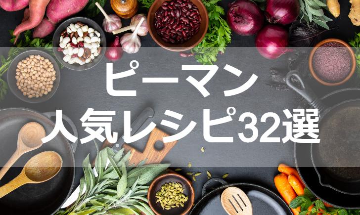 ピーマン人気レシピ【厳選32品】クックパッド殿堂1位・つくれぽ1000超も掲載中!