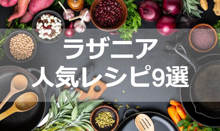 ラザニア人気レシピ【厳選9品】クックパッド殿堂1位・つくれぽ1000超も掲載中!