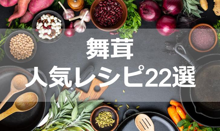 舞茸人気レシピ【厳選22品】クックパッド殿堂1位・つくれぽ1000超も掲載中!