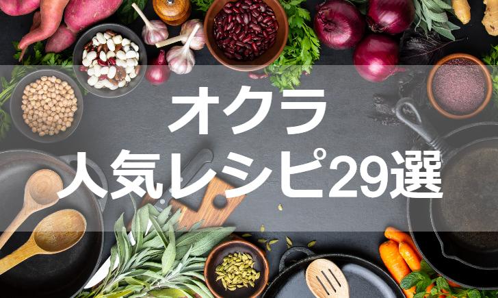オクラ人気レシピ【厳選29品】クックパッド殿堂1位・つくれぽ1000超も掲載中!