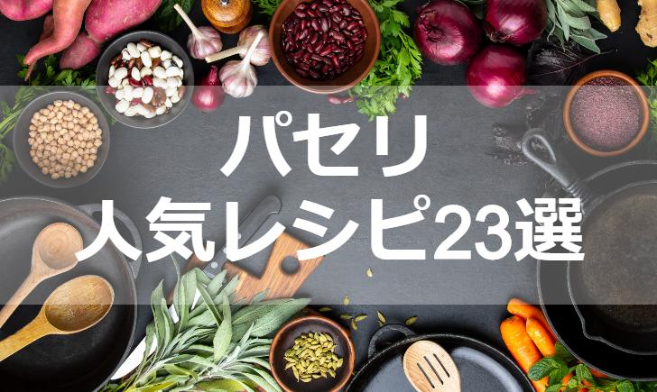 パセリ人気レシピ【厳選23品】クックパッド殿堂1位・つくれぽ1000超も掲載中!