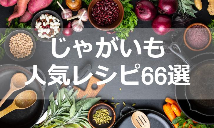 じゃがいも人気レシピ【厳選66品】クックパッド殿堂1位・つくれぽ1000超も掲載中!