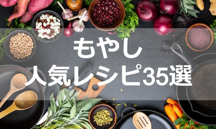 もやし人気レシピ【厳選35品】クックパッド殿堂1位・つくれぽ1000超も掲載中!