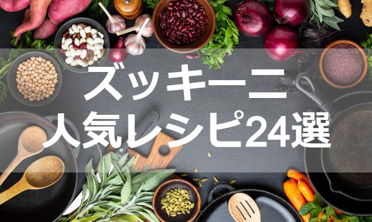 ズッキーニ人気レシピ【厳選24品】クックパッド殿堂1位・つくれぽ1000超も掲載中!