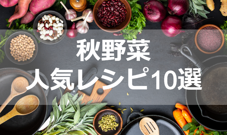 秋野菜人気レシピ【厳選10品】クックパッド殿堂1位・つくれぽ1000超も掲載中!