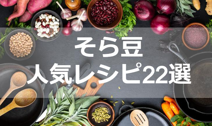 そら豆人気レシピ【厳選22品】クックパッド殿堂1位・つくれぽ1000超も掲載中!