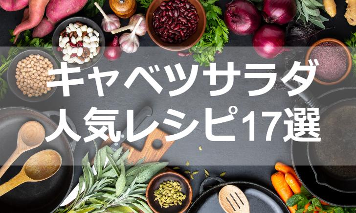 キャベツサラダ人気レシピ【厳選17品】クックパッド殿堂1位・つくれぽ1000超も掲載中!